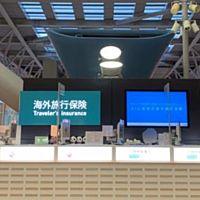 関西国際空港 海外旅行保険カウンター