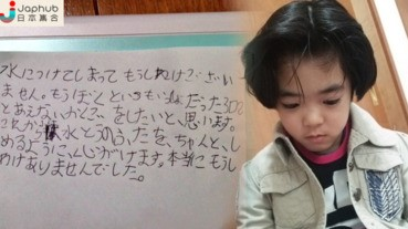 倒瀉水整壞3DS?內疚小男孩真誠寫信向任天堂道歉