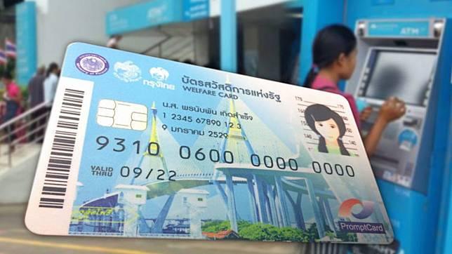 บัตรคนจน (1)