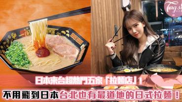 拉麵控必吃五家從日本來台「必吃拉麵」!最道地的日式拉麵,哪幾家妳還沒嘗過?