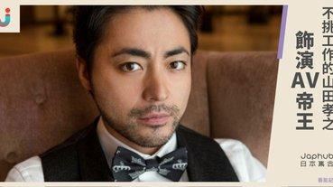 不挑工作的男人山田孝之「我要做AV導演」