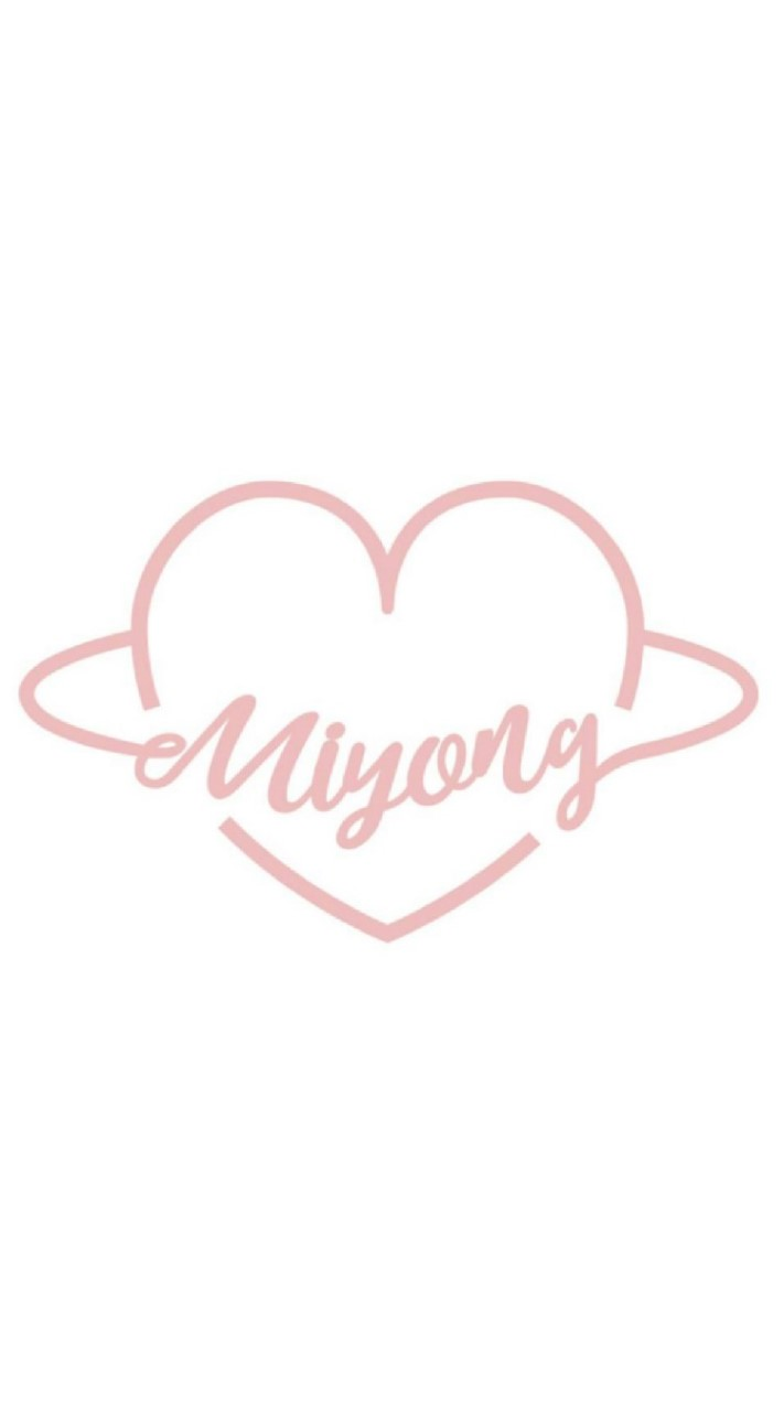 Miyong(ミヨン)美容コミュニティ♡美容全般💋コスメ💄整形🐰韓国情報👠ダイエット👙恋愛❤のオープンチャット