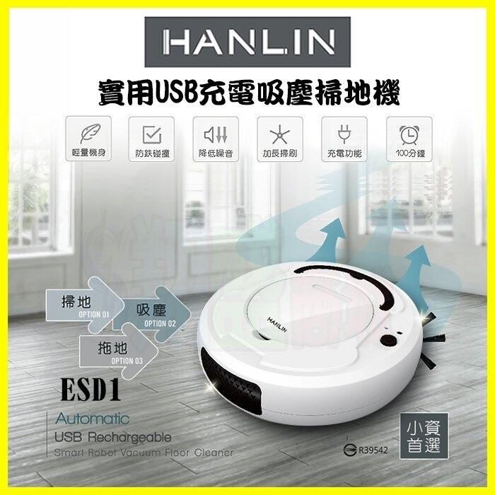 產品參數: 產品名稱: USB充電吸塵掃地機 產品型號: ESD1 產品尺寸: 258x68mm 主機淨重: 580g 集 塵 盒: 約400ML 工作時間: 約100分鐘 充電時間: 3H 工作電壓