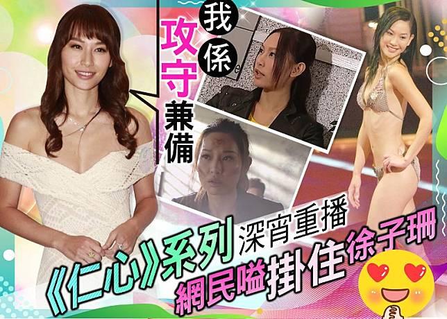 唔知仲有冇機會喺幕前見到徐子珊呢?