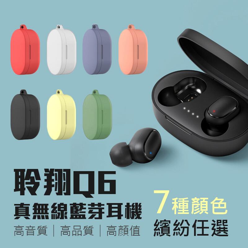買耳機再配一個保護套 7色可選 讓你的耳機跟你一樣超有型 【產品特色】: ️ 配備最新藍牙5.0晶片, 傳輸速率提升且連結更穩定 ️ 配備7.2mm發聲單元, 聲音表現出色 ️ 降噪去除環境雜音音樂更