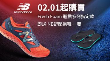 官方訊息 / 購買 New Balance Fresh Foam 避震系列鞋款即贈送夾腳拖