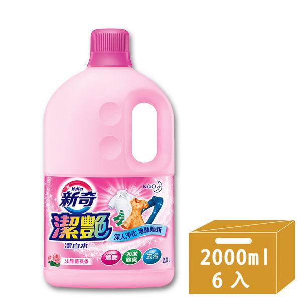 新奇 潔豔新型漂白水 沁雅薔薇香 瓶裝 (2000mlx6入) 箱購│飲食生活家