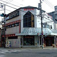 伊賀屋人形店