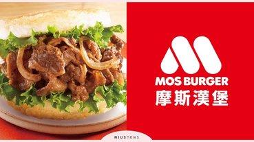 明年滿30歲啦!「摩斯漢堡」紅的不只紅茶,台灣第一個米漢堡才是「經典始祖」