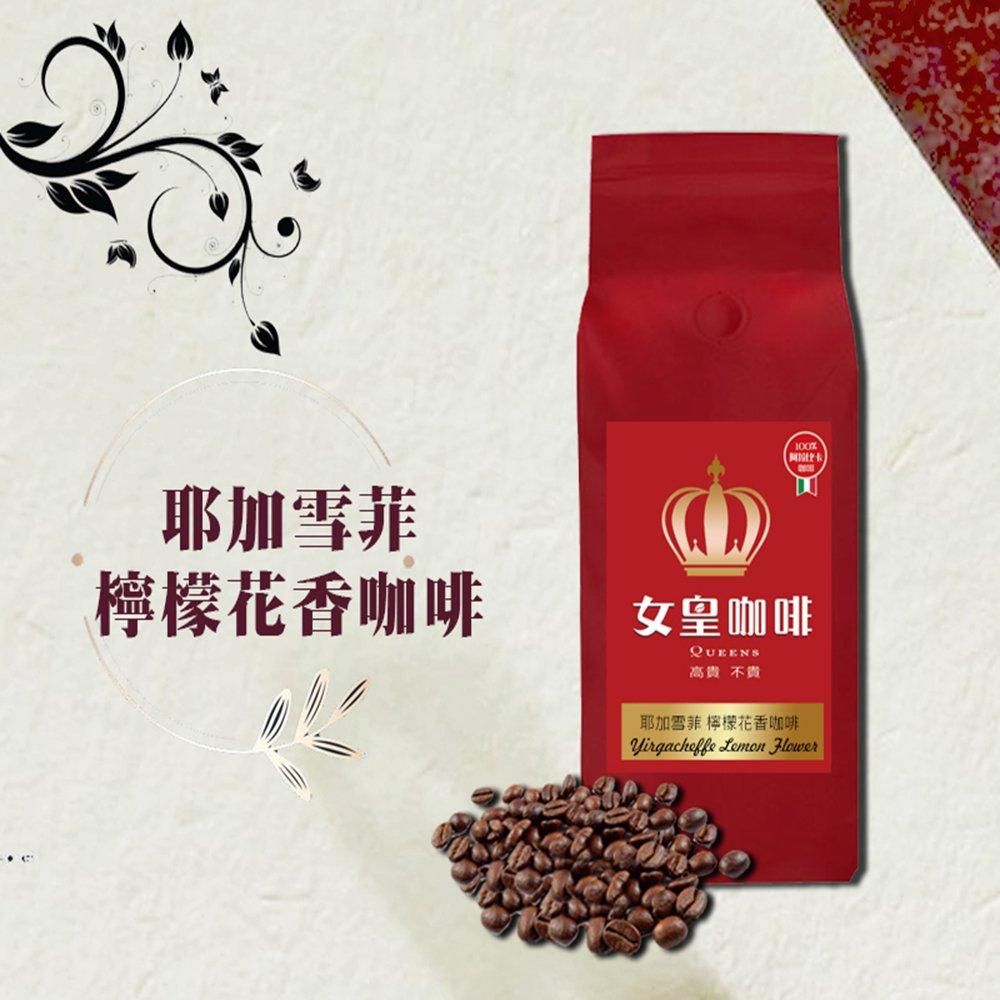 #豐富花香與檸檬香#口感由酸到香甜的#既優雅又柔和的感受#充滿貴族感的咖啡
