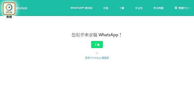 網頁版、桌面版WhatsApp同樣適用。(林子聰攝)