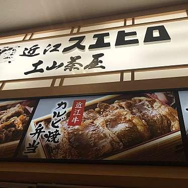 近江スエヒロ 土山茶屋のundefinedに実際訪問訪問したユーザーunknownさんが新しく投稿した新着口コミの写真