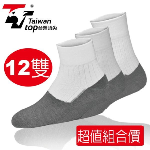 台灣頂尖-科技除臭襪 兒童除臭襪 學生襪 防臭襪(學生不再腳臭)(5種尺寸可選購) S506