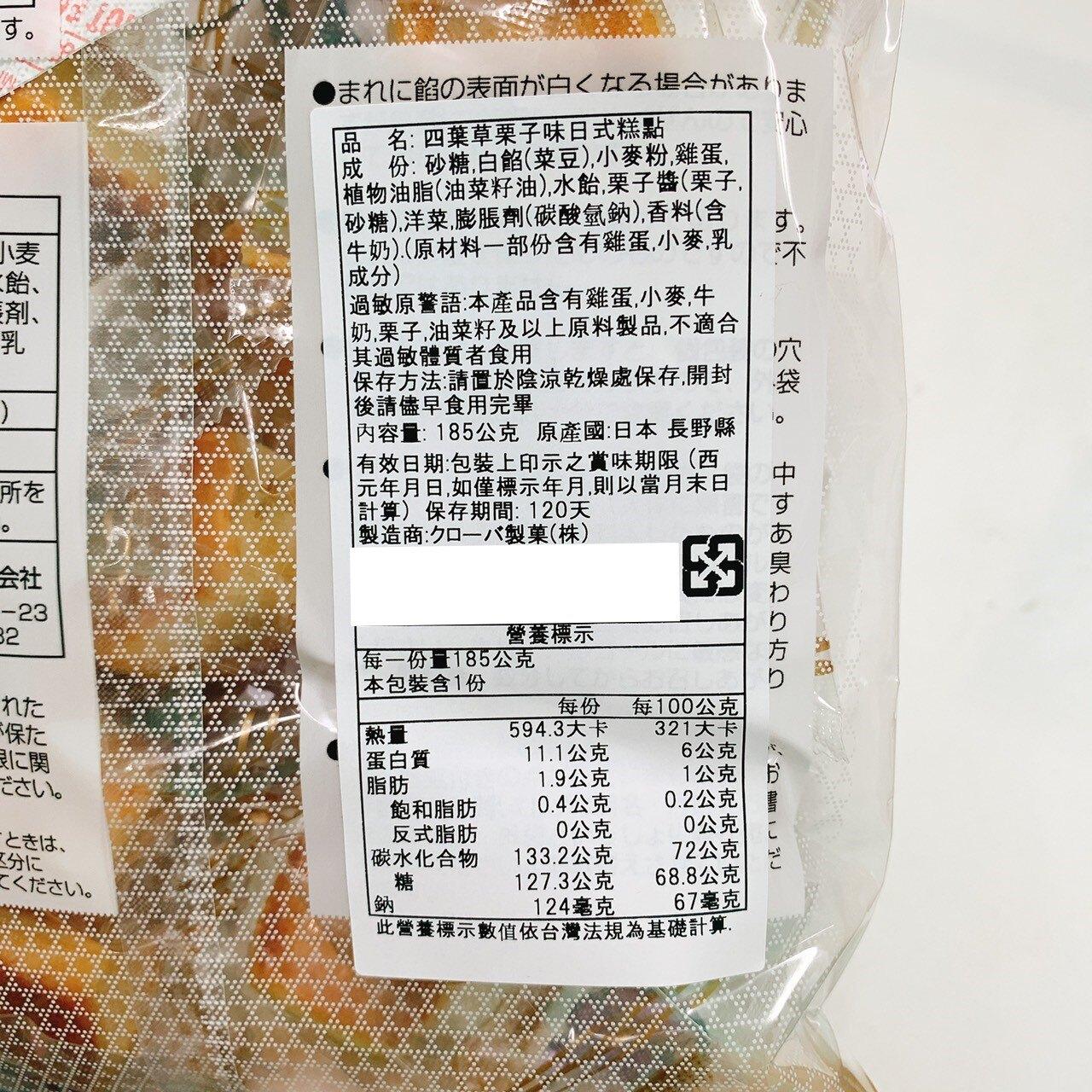 四葉草栗子糕點 栗子甜點 栗子糕點 185g 栗子