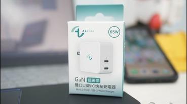 史上最輕巧 65W 的雙 USB-C 快充 Allite 氮化鎵快充充電器開箱