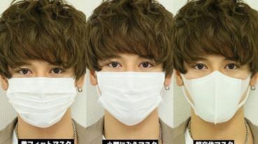 口罩可以是一層保護網,也可以是一門學問