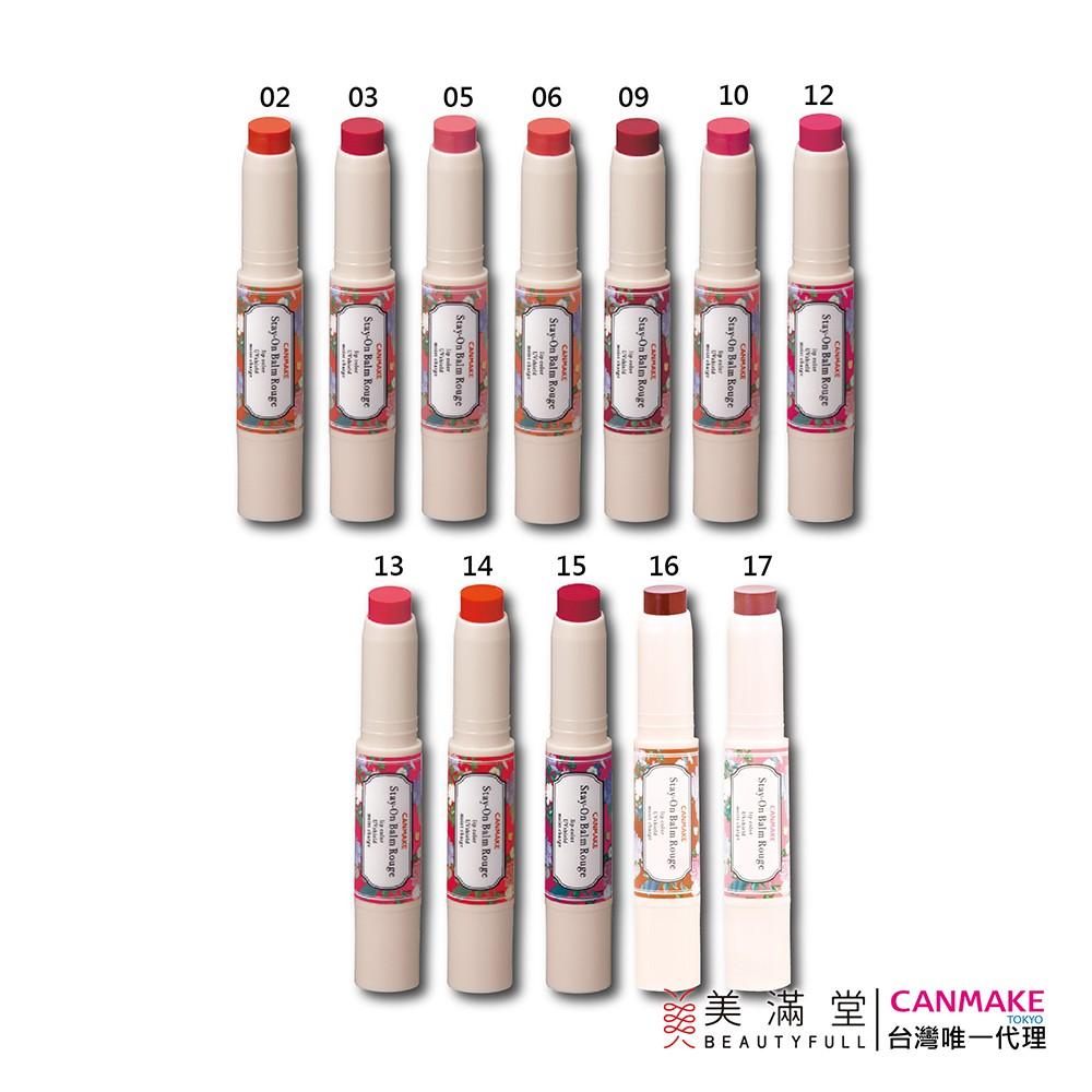【商品特色】02 非洲菊 - 明亮時尚的橙色03 玫瑰紅 - 純淨的紅色, 讓妳膚色更突出05 櫻桃粉 - 可愛少女的粉紅色06 自然粉 - 自然的珊瑚粉08 牡丹粉09 白蘭地酒紅 - 柔和的酒紅色10 珊瑚紅 - 明亮迷人的珊瑚紅11 草莓玫瑰12 可愛梅花 - 可愛明亮的紅色13 玫瑰粉 - 性感可愛的粉紅色14 罌粟花束 - 創造女人味的紅唇15 優雅桃紅 - 經典女人味的紅色16 伯爵茶 - 適合秋冬的經典深棕色 17 柔和粉米 - 米色調的粉色, 呈現自然的雙唇滿足妳對唇膏最高的需求 ─ 保濕、著色力持久、減少紫外線照射;乾裂的嘴唇也適用。 ● 超豐富的油脂包覆著雙唇!形成一層薄膜,舒適、不黏膩又持久。● 使用時的舒適感讓妳驚喜,不需先用護唇膏打底。● 質感清淡,顯色度極佳,讓妳擁有散發自然光澤無法抗拒的嘟嘟嘴。● 減少紫外線照射:不含紫外線吸收劑,預防皮膚乾燥與暗沉,溫和地保護雙唇。● 美容成分:蜂蜜、牛油木果油、角鯊烷、石榴、蜂王漿精萃。 保濕植物性油脂:荷荷巴油、橄欖油、玫瑰果油、 葡萄籽油、夏威夷堅果油。用法:輕輕推出適量,塗抹在雙唇上。【商品規格】產地:日本貨源:CANMAKE代理商公司貨淨重:2.7g保存期限:5年【注意事項】商品一經開封恕無法接受退換貨,為維護您的消費權益,請收到商品時先確認以下事項:1. 確認商品內容及數量是否相符。2. 檢查商品是否完整良好,有無破損、瑕疵。※退換貨商品必須為全新狀態且完整包裝。※退貨商品退貨時,請將發票、贈品一同退回。3. 商品圖檔顏色因電腦螢幕設定差異會略有不同,以實際商品顏色為準。4. 商品內容物以實際出貨為主,若值新舊包裝更替期間,將隨機出貨,敬請見諒。#美滿堂 #代理商肇威公司