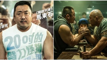 看過這麼猛的肌肉嗎?「最強老公」接受國家隊魔鬼集訓 《冠軍大叔》馬東石創「臂力怪物」巔峰!