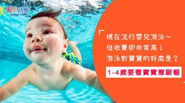 最流行的嬰兒游泳,你瞭解了嗎?