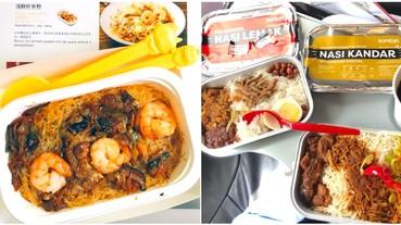 飛機餐竟然有蝦仁!特搜 3 間「用料意外澎湃」廉價航空的機上餐 網友:想買「這餐」還得碰運氣!