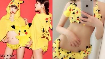 日本推出「皮卡丘」內衣 男友看到這一套的反應會是...