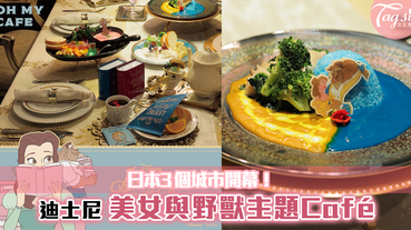 日本美女與野獸主題Café開幕!當一次公主的享受~裝潢與食物都100分!