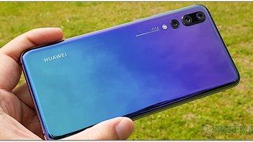 華為 P20 Pro 與 Mate10 接連收到 Android 10 更新