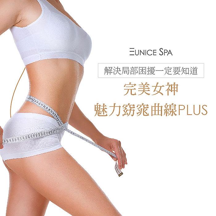 【EUNICE SPA 尤妮絲】完美女神-魅力窈窕曲線PLUS (買就贈【 EUNICE SPA 冰火體雕