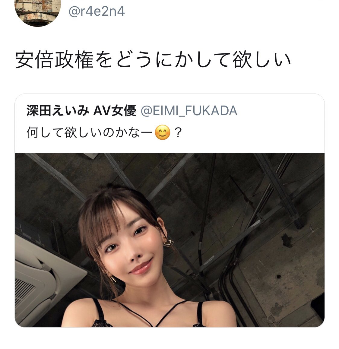 あいみ 深田
