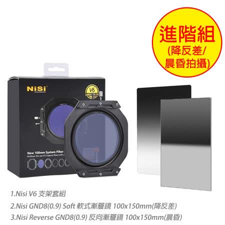 異八邊形•全新V6支架 四角露出結構,安裝和取下ND、GND鏡更方便 100x100mm,100x150mm 玻璃軟式漸變鏡