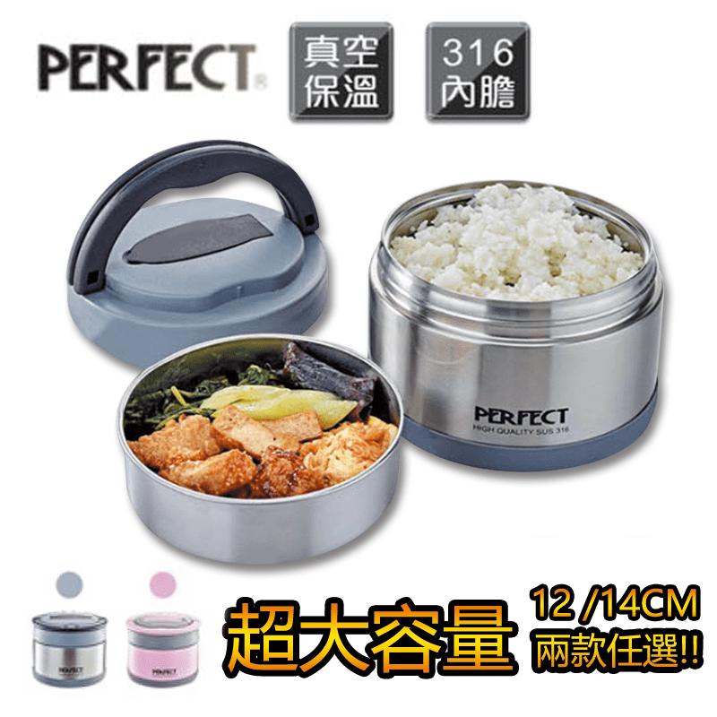 PERFECT理想極緻316可提式真空便當盒IKH_50712,本檔全網購最低價!