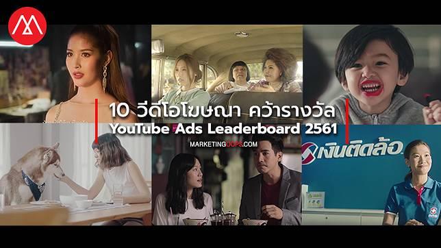 ชวนดู 10 อันดับโฆษณาบน YouTube ที่คนไทยชื่นชอบมากที่สุด ประจำปี 2561