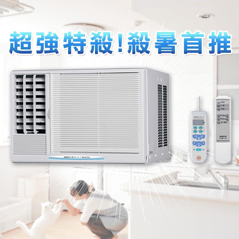 省電3-5坪定頻窗型冷氣機,本檔全網購最低價!