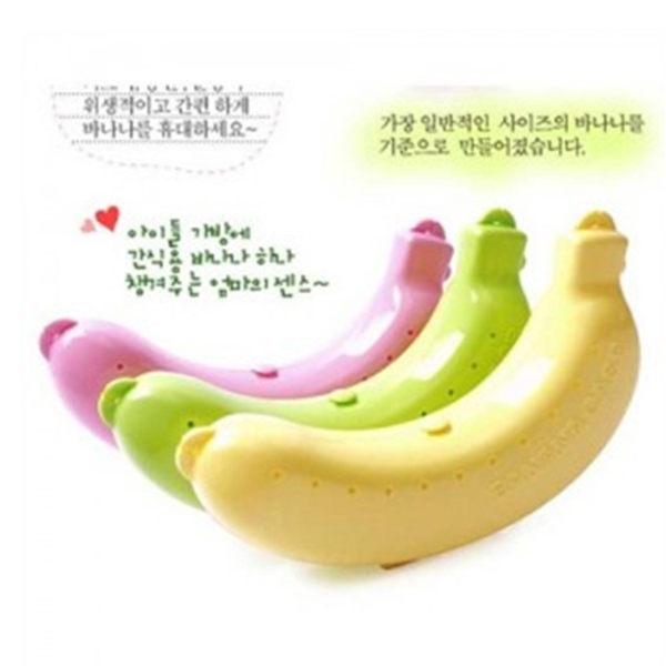 香蕉 收納盒 保護盒