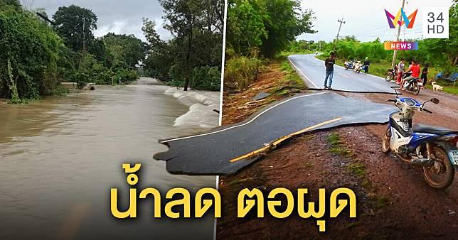 วิจารณ์ขรม! น้ำลด เจอถนนหลุดออกเป็นแผ่น ๆ ชาวบ้านวอนหน่วยงานเข้าแก้ไข