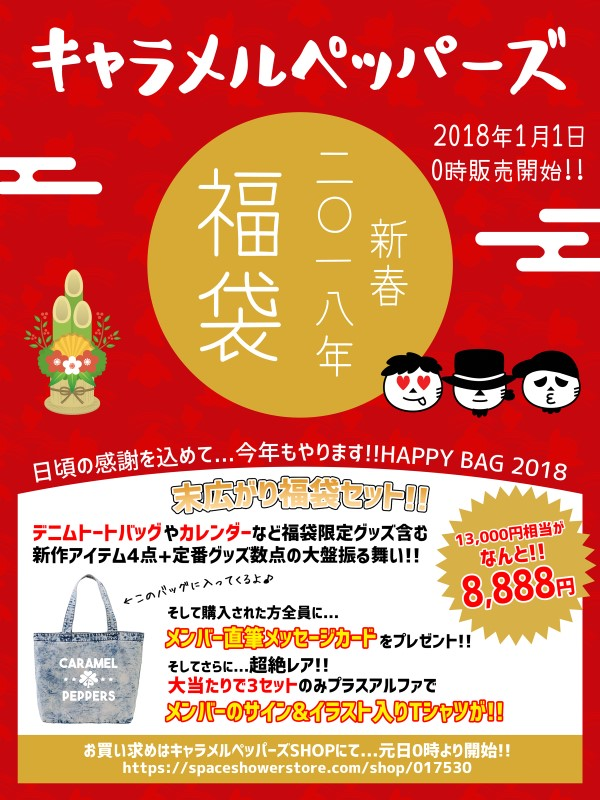 happybag_flyer_small.jpg