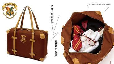 日本「哈利波特行李袋」,經典霍格華茲學院校徽、質感皮革設計,哈利波特粉絲必收!
