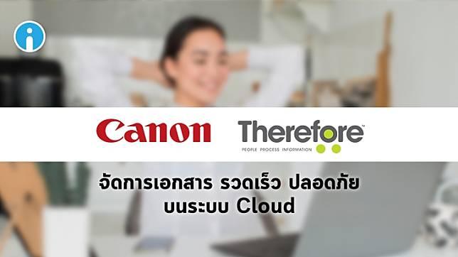 Canon เปิดตัว Therefore ระบบจัดการเอกสารผ่าน Cloud ที่ตอบโจทย์คนทำงานยุค New Normal