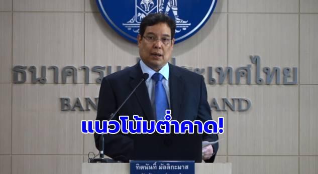 'ธปท.' รับเศรษฐกิจไทยมีแนวโน้มขยายตัวต่ำกว่าคาด!