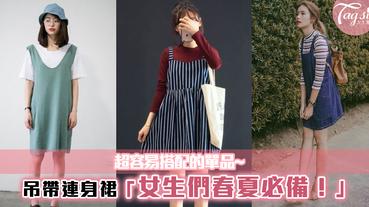 氣質吊帶連身裙,是女生們必備的春夏單品!不管是內搭短袖或長袖都很好看~