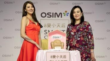 「OSIM 8變小天后」上市 全新機能 SMART SOFA 掀沙發新革命 8 重變化模式 滿足百變生活 時尚舒適 輕鬆舒壓 改變居家需求