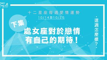 【10/14-10/20】十二星座每週愛情運勢 (下集) ~ 處女座對於戀情有自己的期待!