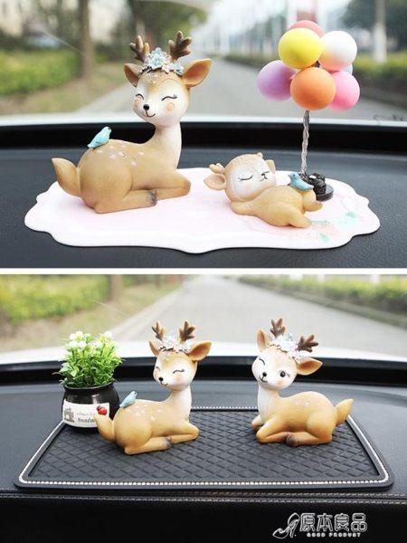 一路平安鹿汽車擺件車載香水香薰鹿女韓國可愛個性創意車內裝飾 原本良品