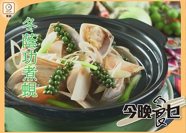 金不換青胡椒蜆煲:冬蔭功湯和青胡椒的香氣,配上鮮嫩的蜆肉,散發辛香。(莫文俊攝)