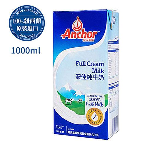 安佳紐西蘭牛奶1000mlx12瓶x2箱
