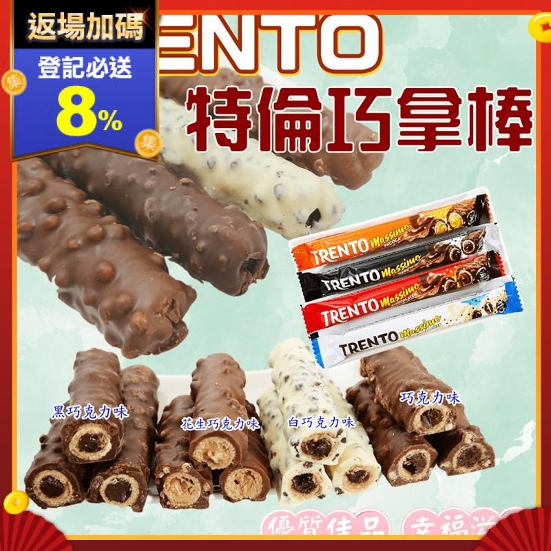 特倫香濃巧克力巧拿棒,每盒 16 入,巧克力味、白巧克力味、花生巧克力味、黑巧克力味 4 種口味任選。口感香甜酥脆,餡料濃郁紮實,讓您一根接著一根,愛不釋手!