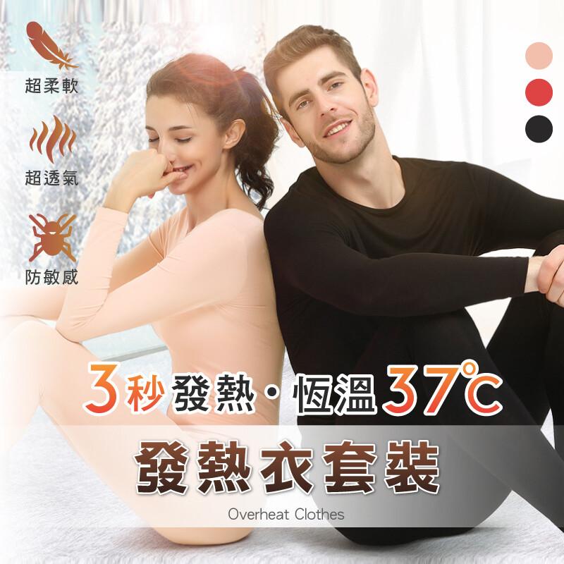 恆溫37度+3秒發熱(衣+褲)套裝發熱衣 透氣排汗衣 保暖衣 修身長褲 衛生衣 內衣 男女蓄熱衣
