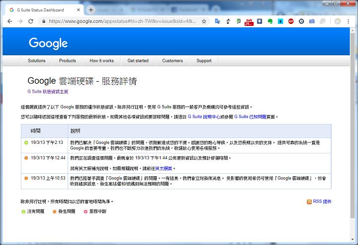 Google 公告:Gmail、Google 雲端硬碟故障已修復