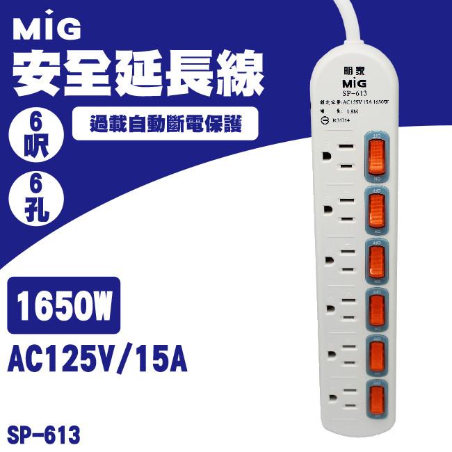 MIG明家 SP-613-6 6插座安全延長線 15A 1入