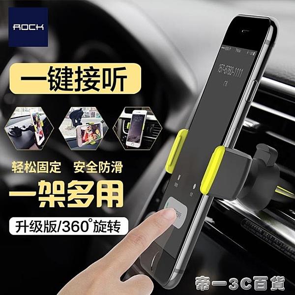 ?ROCK車載手機支架汽車用出風口車內卡扣式多功能車上支撐導航架